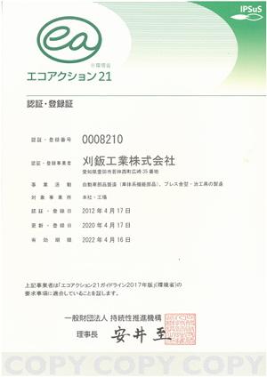 EA21認定証