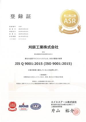 ISO9001登録証2020